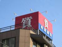 質 小川  (有)小川商会 PickUp画像