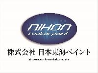 株式会社 日本東海ペイントのメイン画像