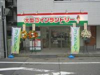マンマチャオ 大田区上池台店のメイン画像