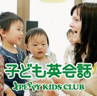 ペッピーキッズクラブ 伊東教室のメイン画像