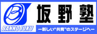 坂野塾 PickUp画像