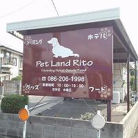 Pet Land Ritoのメイン画像