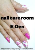 nail care room E-Den 画像
