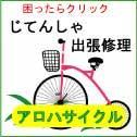 自転車出張修理サービス アロハサイクルのメイン画像