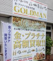 金・プラチナ買取専門店 GOLDMANのメイン画像