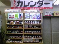 はんこ屋さん21 千歳烏山店 画像