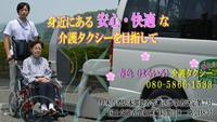 春色介護タクシーのメイン画像