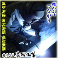 有限会社高田工業 PickUp画像