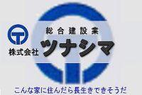 (株)ツナシマ PickUp画像