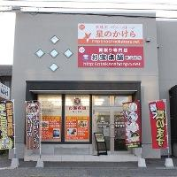 お宝本舗 東広島店のメイン画像