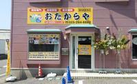おたからや新潟出来島店のメイン画像