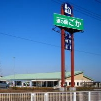 道の駅ごかのメイン画像
