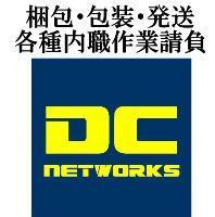 有限会社DCネットワークス PickUp画像