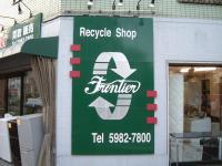 リサイクルショップ フロンティアのメイン画像