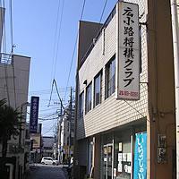 日本将棋連盟三島支部 広小路将棋クラブ 画像