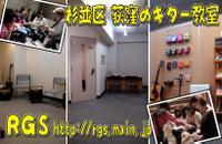 RGSギタースクール PickUp画像