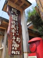 鶴風亭のメイン画像
