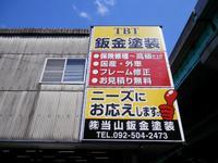 株式会社当山鈑金塗装のメイン画像