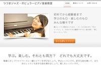 つづきジャズ・ポピュラーピアノ音楽教室のメイン画像