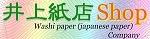 株式会社 井上紙店のメイン画像