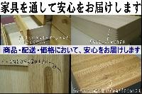 国産家具専門店大川家具ドットコム 画像