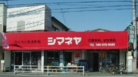 介護衣料通販のシマネヤ PickUp画像